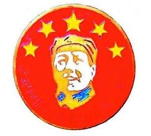 中华人民共和国开国纪念章系列欣赏
