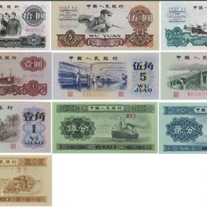第三套人民币中的五珍