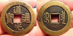 古钱伪造鉴定方法