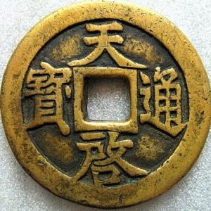明代古钱币介绍