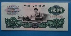 第三套人民币里的记忆