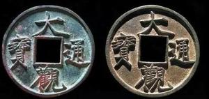 古钱币坑口如何鉴定