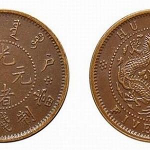光绪元宝户部龙二十文是由哪个造币厂制造?