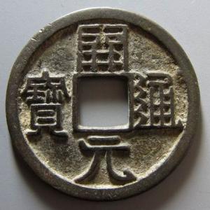 唐代开元通宝星月图案的传说与考证