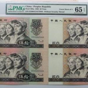 第四套人民币80版50元四连体