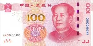 人民币上的书法欣赏