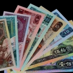 第四套人民币的投资收藏价值