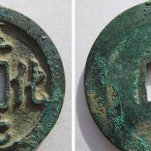 北宋古钱币潜力版本价格及图片