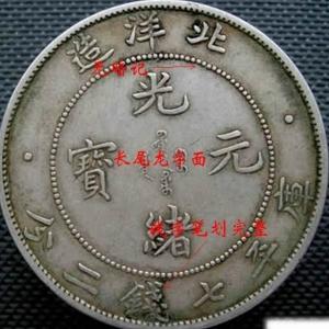 北洋34年光绪元宝银元常见版别及图片