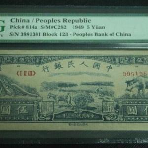 第一套人民币伍元水牛图
