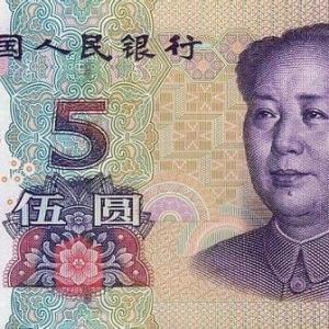 第五套人民币收藏投资技巧