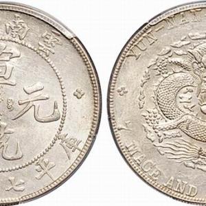 云南宣统元宝七钱二分银元价格与图片