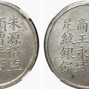 上海县足纹银饼壹两拍卖价格及图片