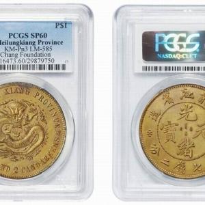 钱币收藏评级公司PCGS30周年纪念活动