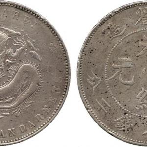 新疆光绪银元价格及图片