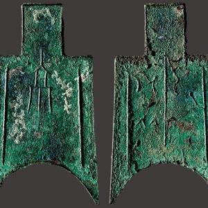 古钱币银锭16年北京春拍成交价格前10名
