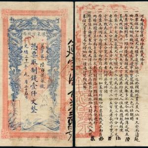 2016年5月纸币拍卖成交价格前10名