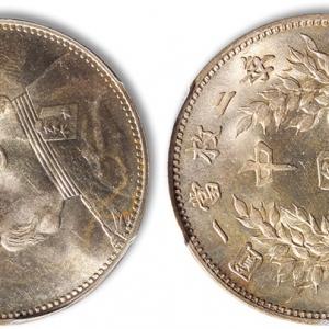 泛华16春机制币收藏拍卖专场7月2日开拍