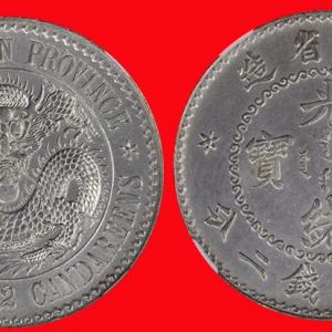 2016年8月香港钱币收藏拍卖成交榜钱10名