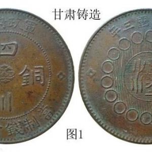 四川军政府铜元甘肃铸及图片