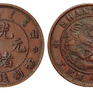 山东铜元及拍卖成交价格