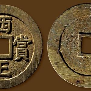 明末农民起义军所铸钱币图片及价格