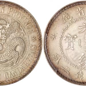 斯宾克2017年春香港中国钱币收藏拍卖精品解析