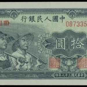 第一套人民币拾元工农图案设计始末