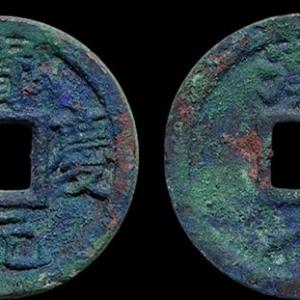 中国古钱币尺寸与面值