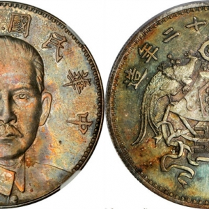 五彩银元——钱币收藏者的最爱
