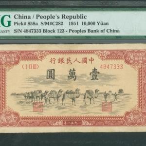 香港SPINK 钱币收藏专场于2018年1月19日-20日举行