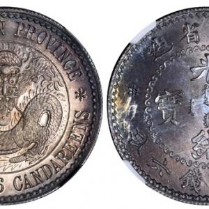 2017机制币拍卖价格统计