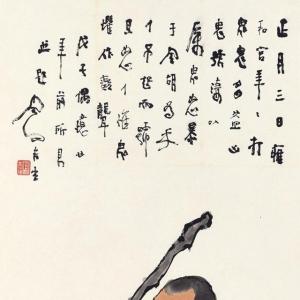 吕凤子书画欣赏