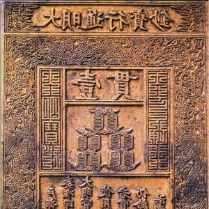 中国最早的纸币是什么