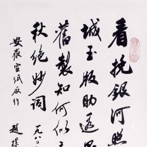 赵朴初书法的特点有哪些