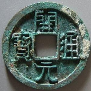 开元通宝是什么年代的钱币