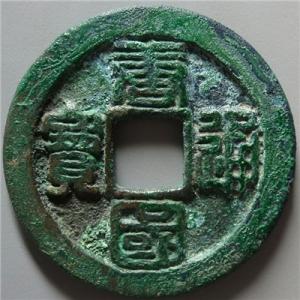 五代十国唐国通宝的类型