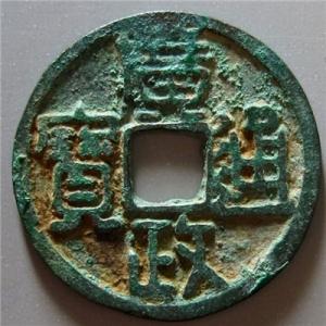 五代十国广政通宝的收藏价值怎么样