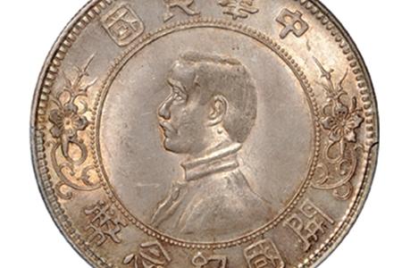 中华民国开国纪念币的设计特征和寓意