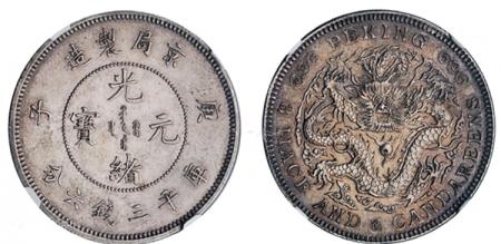 珍贵罕见的庚子京局制造光绪元宝