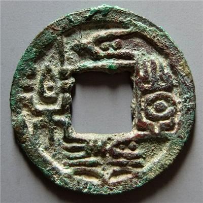 「同治通宝图片及价格」细数像南朝太清丰乐这样的南朝奇葩钱币