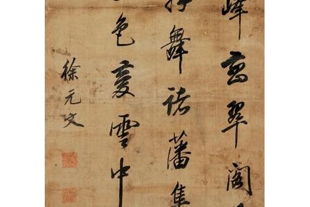 徐元文书法作品的收藏价值有多大
