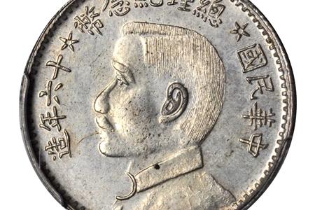 民国纪念币收藏价格及收藏要点