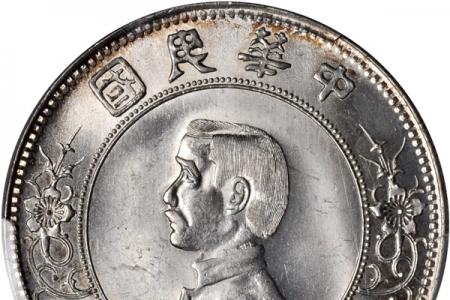 中华民国开国纪念币行情分析