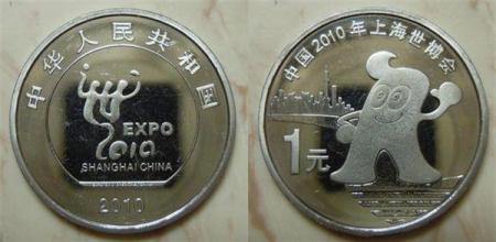 上海世博会纪念币的发行意义在哪里