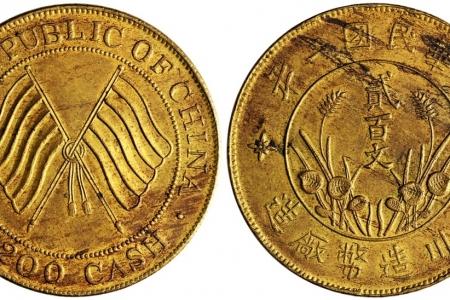 四川双旗二百文铜币能值多少钱