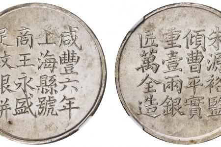 上海县足纹银饼的价值高不高
